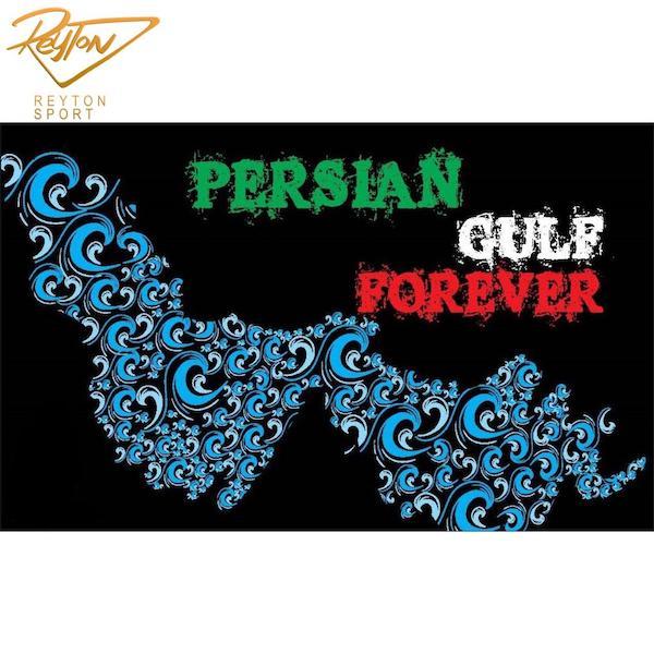 حوله مایکرو فایبر PERSIAN GULF | 3385