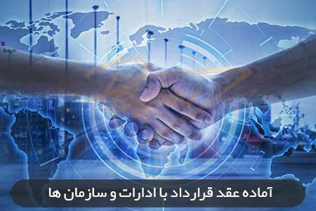 قرارداد با سازمان ها و ادارات