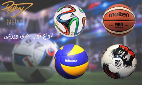 انواع توپ فوتبال، فوتسال، هندیال، والیبال و بسکتبال