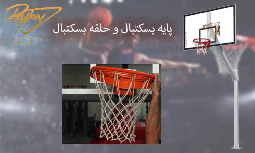پایه بسکتبال